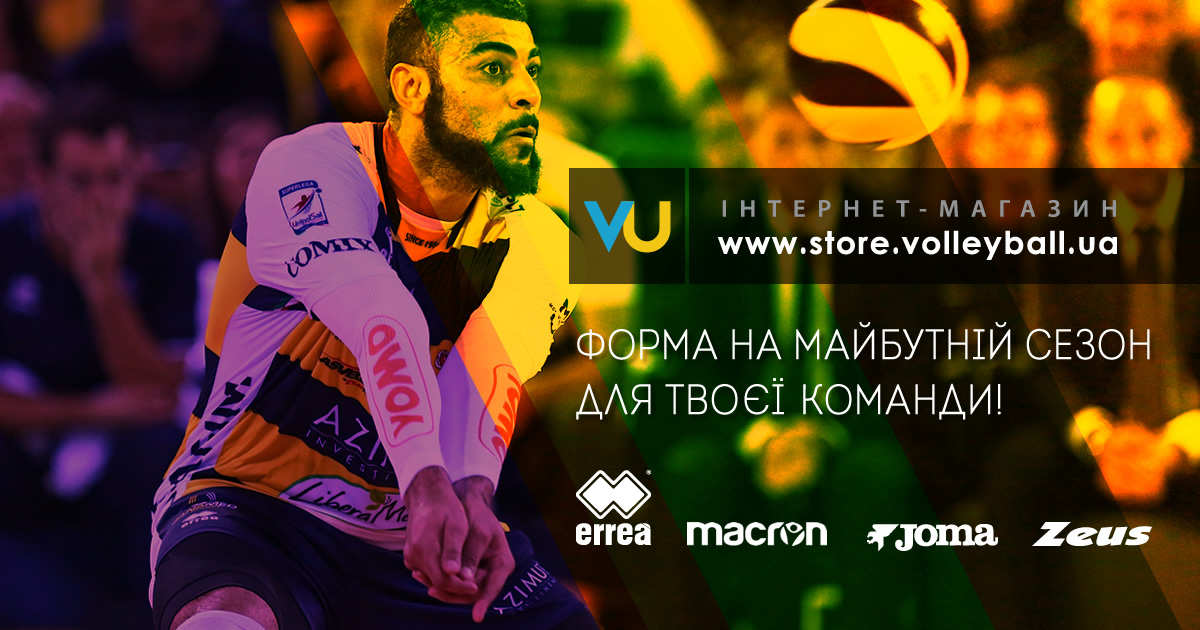 Интернет-магазин Store.volleyball.ua