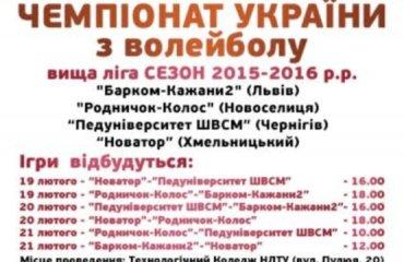 Завтра у Львові стартує четвертий тур Вищої ліги з волейболу волейбол, мужчины, высшая лига