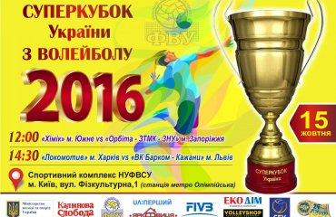 Суперкубок Украины. Время и место проведения волейбол, мужчины, суперлига, украина, женщины, кубок украины, суперкубок