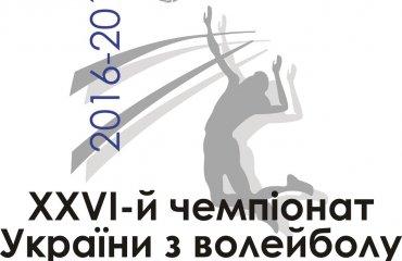 Суперліга (чоловіки). 1-й тур. Погляди прикуті до Львову, Дніпра та Харкова волейбол, мужчины, суперлига, украина