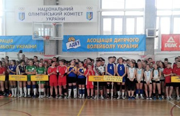 У Києві стартували фінальні змагання Шкільної ліги детский волейбол, школьная лига, соревнования, турнир, украинский волейбол