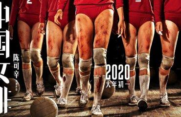 """Фільм """"Стрибок"""" про жіночу збірну Китаю висунутий на Оскар жіночий волейбол, жіноча збірна китаю, оскар кінопремія, престижна нагорода, голівуд сша, чжу тінг, лан пін, олімпіада"""