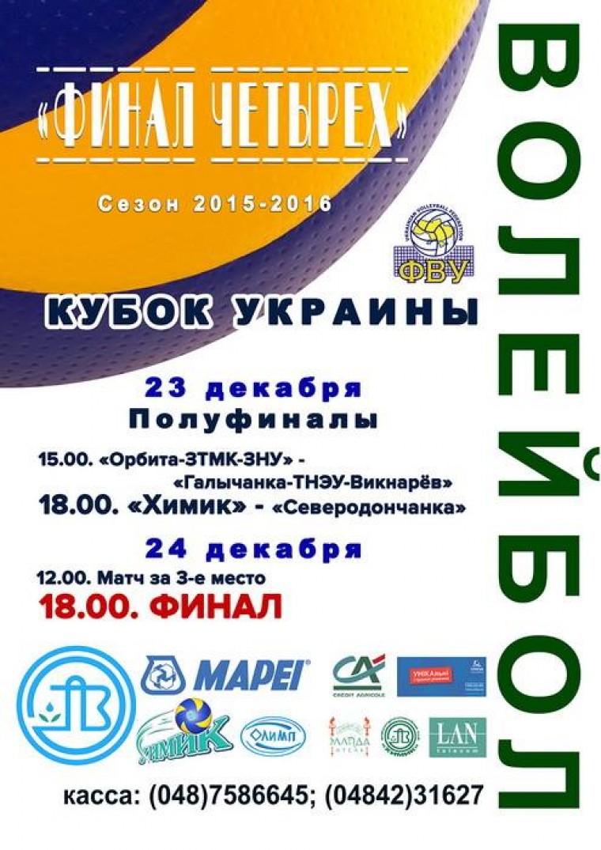 «Фінал Чотирьох» Кубку України