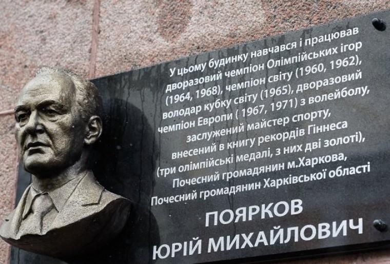У Харкові відкрили меморіальну дошку Юрію Пояркову