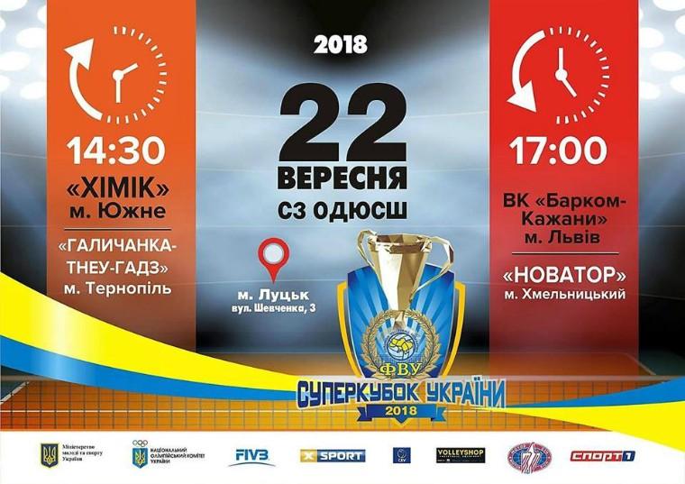 Суперкубок України-2018. Розклад та трансляції
