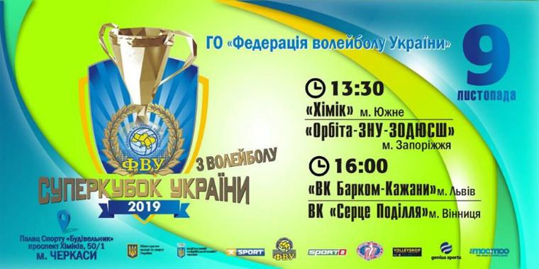 Суперкубок України-2019. Результати